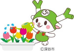 植木・お花の水やりをするふっかちゃんのイラスト